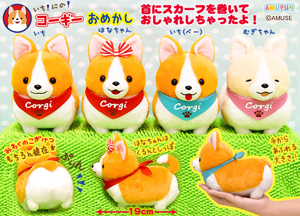 Amuse Ichi Ni no Corgi With Scarf Plush Collection Small Dog Plush Red Scarf Standard Size 6 Inches