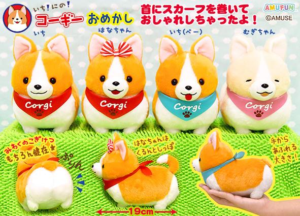 Amuse Ichi Ni no Corgi With Scarf Plush Collection Small Dog Plush Green Scarf Standard Size 6 Inches