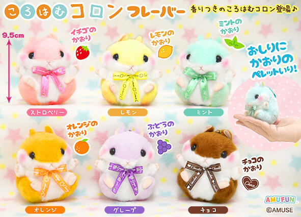 Plush Hamster, Amuse Colorful Fruits Plush Collection, Grape-chan, Purple, 4 Inches