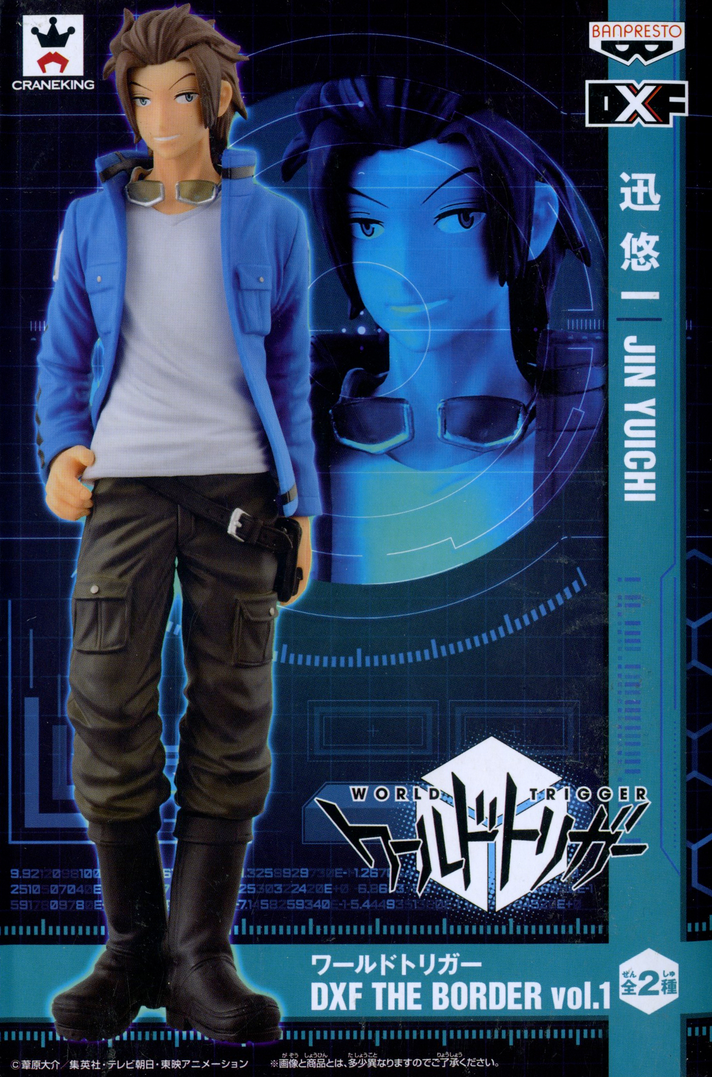 Jin Yuichi, DXF The Border vol. 1, World Trigger, Banpresto