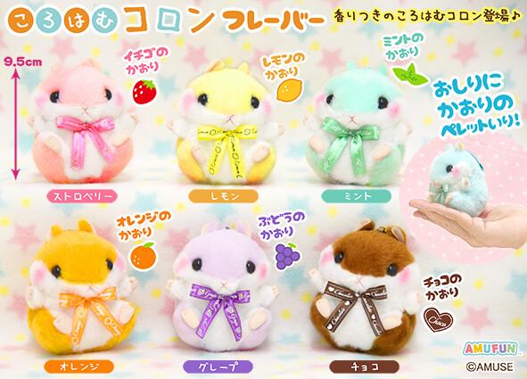 Plush Hamster, Amuse Colorful Fruits Plush Collection, Orange-chan, Orange, 4 Inches