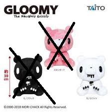 Taito Gloomy Bear Plush Doll Monotone White 11 Inches