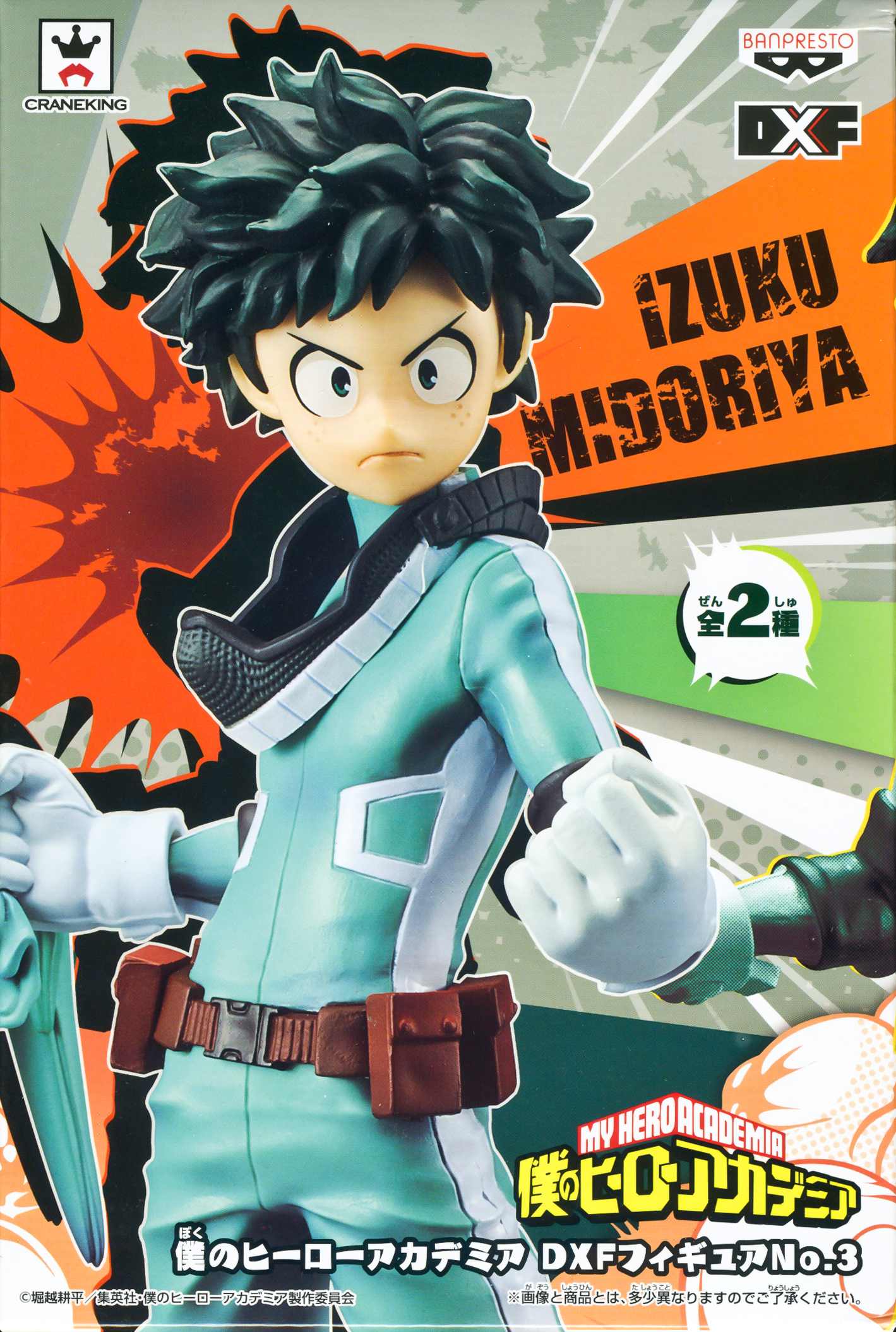 Izuku Midoriya, DXF Figure No.3, My Hero Academia, Banpresto