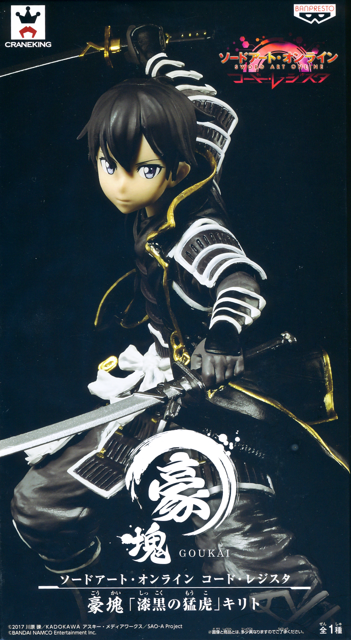 Kirito Figure Kazuto Kirigaya, Goukai EXQ Series, Sword Art Online Code Register, Banpresto