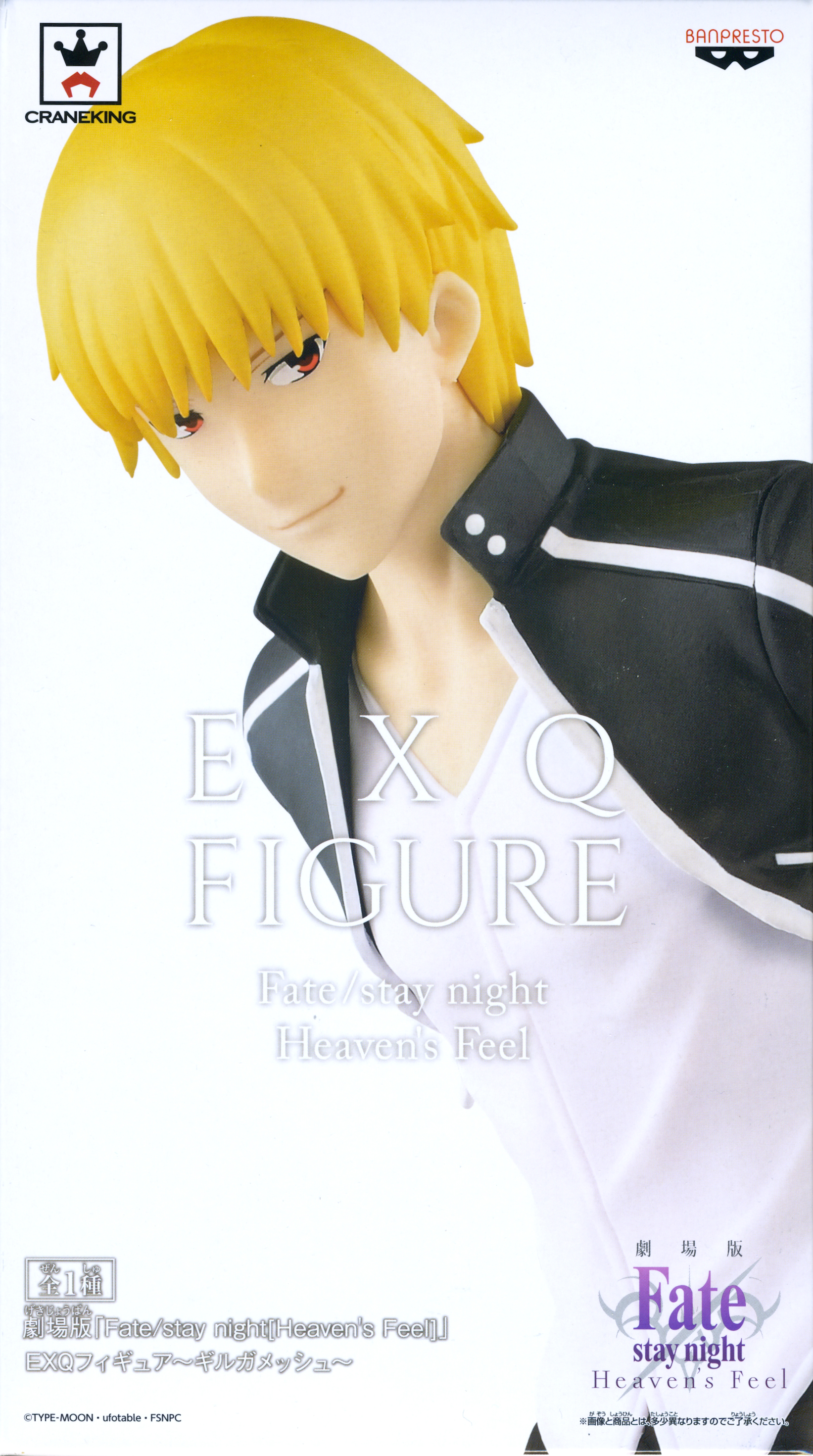 Anime Black Friday Sale, Gilgamesh Figure, Fate Stay Night