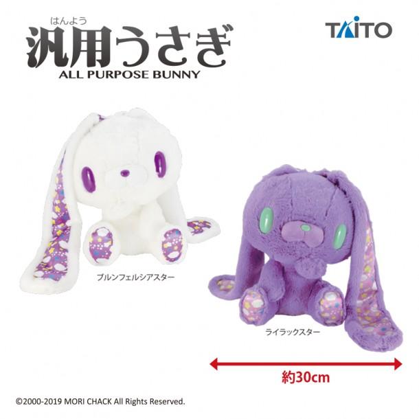 Gloomy Bear Bunny Plush Doll Dream Cutie White GP #530 12 Inches
