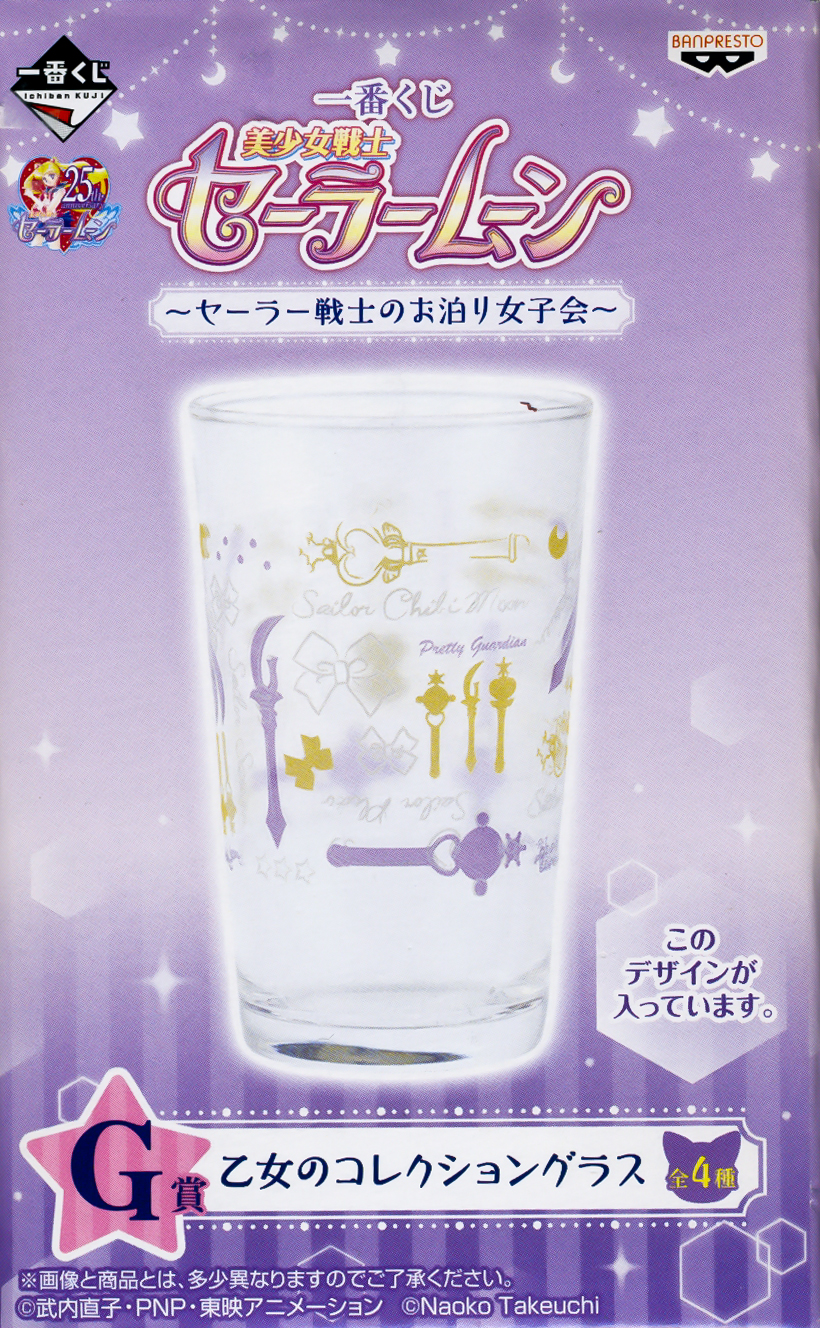 Banpresto, Ichiban Kuji G Prize, Sailor Moon Glass Sailor Pluto & Sailor Saturn