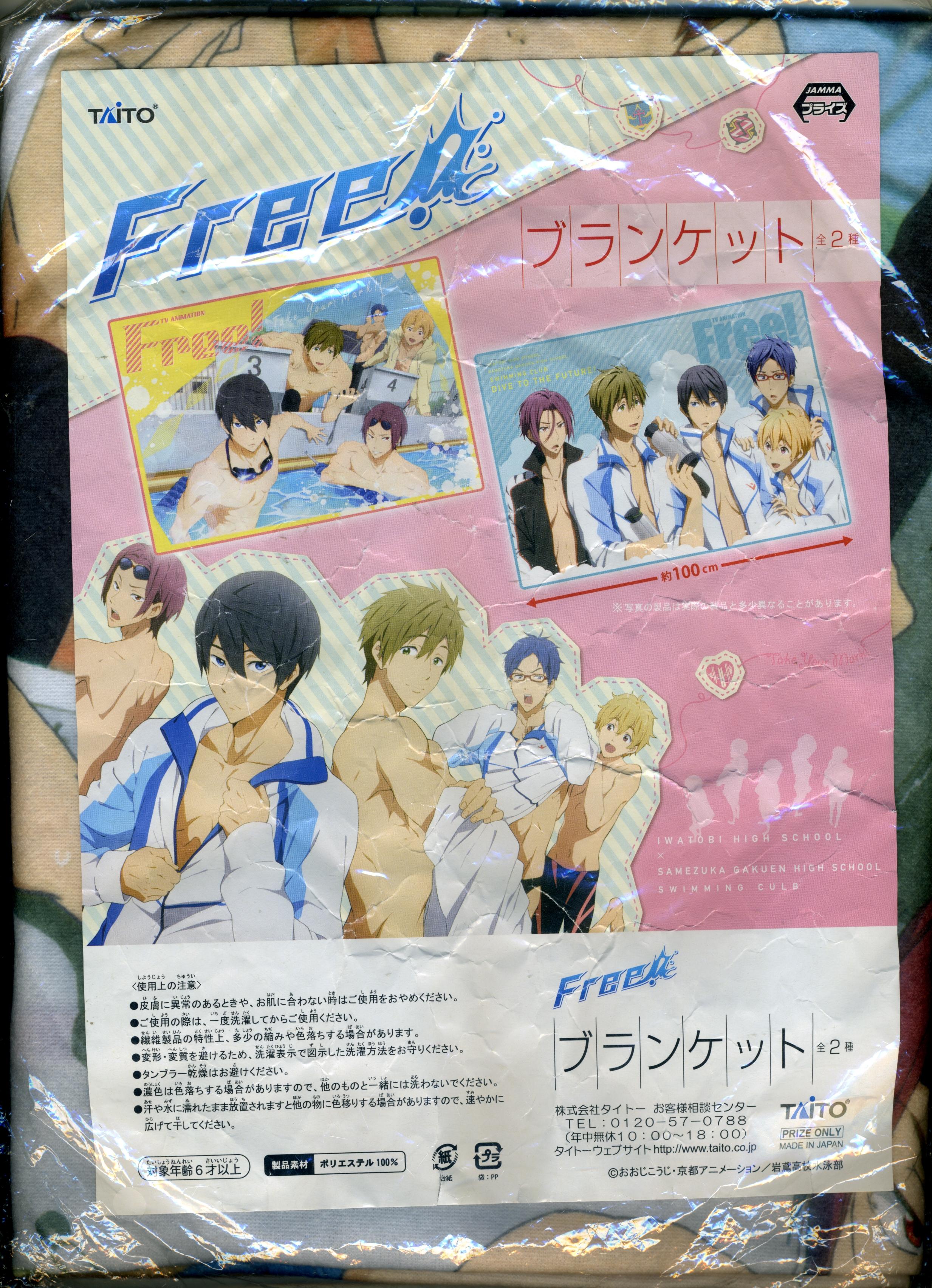 Taito, Free! Iwatobi High School Swim Club Blanket Prize Haruka, Makoto, Nagisa, Rei, Rin