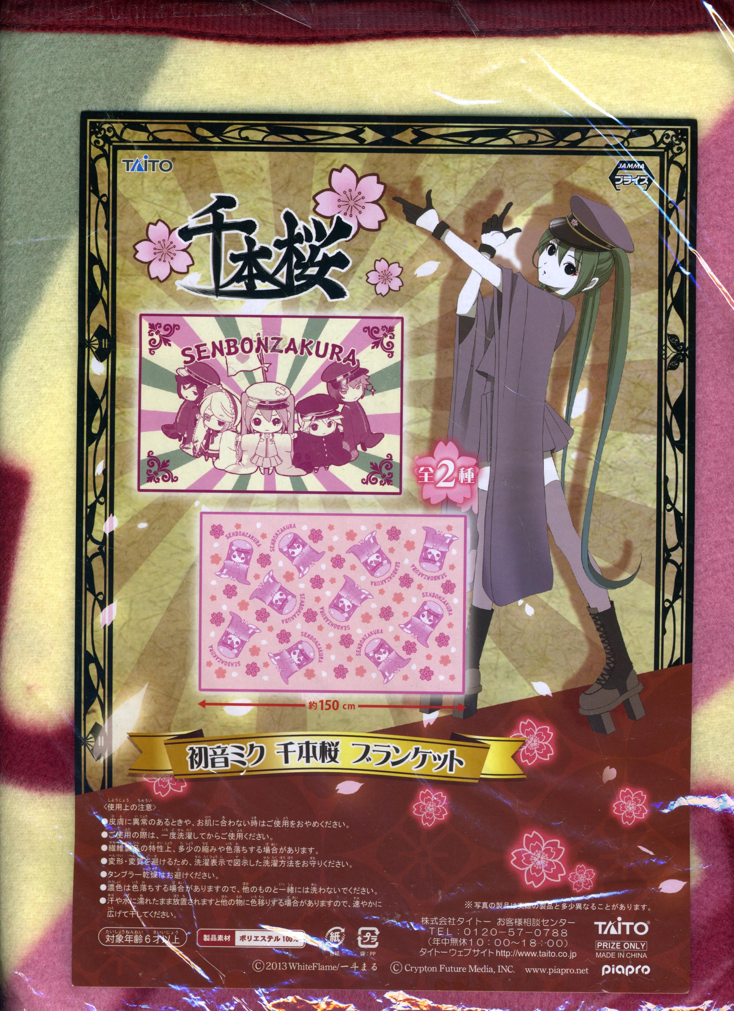 Taito Vocaloid Miku Blanket Prize Hatsune Miku Senbonzakura Blanket 150cm