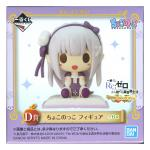 Re: Zero - Starting Life in Another World, Random Figure Blind Box Figure Ichiban Kuji D Prize