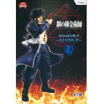 Roy Mustang, Special Figure, Fullmetal Alchemist, Furyu