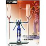 Evangelion : 3.0 YOU CAN (NOT) REDO EVA Premium EVA Series 13 Unit PM Robot Figure Sega
