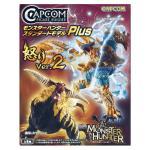 Monster Hunter Trading Figure Anger Ver. 2 Action Figure Capcom Japan Random Blind Box