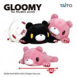 Taito Gloomy Bear Plush Doll Laying Down GP #546 Black 16 Inches