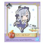 Re: Zero - Starting Life in Another World, Random Keychain Strap Blind Box Ichiban Kuji F Prize